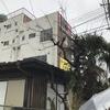 ラーメン二郎 川越店『大豚』
