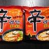 韓国「辛ラーメン」で、うまからっ!麺レシピ【ふんわり卵の辛ラーメン】