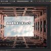 【Mac】Affinity Photoで自由変形をする方法【Photoshop?】【Mac】