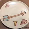 金沢・九谷焼の絵付け体験で三味線のお皿を作りました