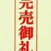 ★ 満員御礼 ★ 7/29開催予定の 「 ゴーカート体験会 」