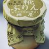 *糀屋* 紅茶糀ぷりん 300円(税抜) 【三重県伊勢市】