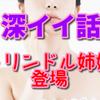 深イイ話2時間スペシャル、トリンドル玲奈の妹登場!歌手デビューしていた?学歴は?