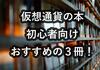 仮想通貨の本 初心者におすすめの3冊!