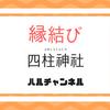 【ブログ1周年企画】『縁結びの神様』ハルさんに行ってもらいたい観光スポットは長野県松本市!!