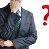 無資格なら特許事務所への転職は難しいのか|【結論】普通に転職できます