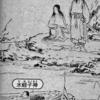 九州パーフェクトツアー 6 不完全