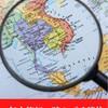 アジア旅行を考える
