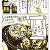 【今日の更新】ゆかい食堂みんなのごはん出張所 第72回 サクサクプリプリトロットロ!大阪駅前・第3ビルの「ぶどう亭」で牡蠣のスペシャルセットを食べたよ