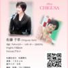 Voice Sample 佐藤千草 札幌のフリーアナウンサー(リポーター・CMモデル)