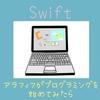 """【初心者のアラフィフがプログラミングを始めてみたら】プログラミング学習用アプリ""""Swift Playgrounds """"にトライ♪"""