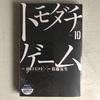 📚20-199トモダチゲーム/10巻★★