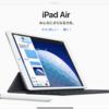 【新型iPadmini・新型iPadAir】ハイスペックなのに低価格!iPadコスパ最高