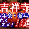 まとめ:【幹事さん必見】吉祥寺で《忘年会・新年会》にオススメのお店 13選