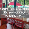 【バンコクおすすめレストラン】『ソムタム・ダー』ミシェランのお味をリーズナブルに !!