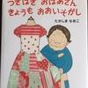 ☆ おばあさん絵本 ☆