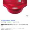 【物欲メモ】シャープ ヘルシオ ホットクック 3万円