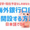 ユニオンバンクで口座開設する方法!日本語でOK!!25枚の画像で詳細解説