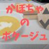 かぼちゃのポタージュ トーストにもあう!!