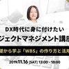 【申込受付を終了しました】DX時代に身に付けたいプロジェクトマネジメント講座!#2 ~ 基礎から学ぶ「WBS」の作り方と活用方法~