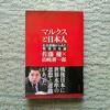 マルクスと日本人