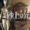 【映画】砂上の法廷