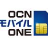 OCN モバイル ONEで春得セール実施中!スマホが安い!【~4/20】
