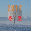 冬至 2017