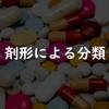 医薬品の剤形一覧【医薬品分類】