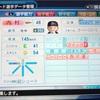 138.オリジナル選手 内村裕幸選手 (パワプロ2018)