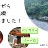 奈良でバンガローに泊まり、バーベキューを楽しみながらの川遊び♪