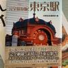 書類の整理と『完全保存版!東京駅』宮城県産の天然スレート