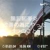 腸脛靭帯炎(ランナー膝)改善の為にやった3つのこと【走り込み準備期6-1-2】リディアード式(eA式)マラソントレーニング記録