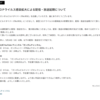 【ガンプラ】ガンダムビルドダイバーズ Re:RISE セカンドシーズンの配信が延期に!
