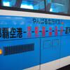 【2014年3月島旅001】やんばる急行バスで本部港まで行ってみた!