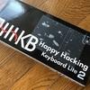 キーボード購入!HappyHackingKeyboardLite2