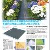 抜群の透水性と耐久性の防草シート「アグリシート」
