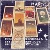 【日運】3/21(水)の運勢の流れ