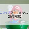 【マリオカートツアー】マップが表示されない場合は?設定方法