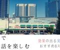 品川・大崎・五反田で効果の出る英会話スクールおすすめ8校