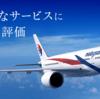【一人旅バリ編1日目②】マレーシア航空ウェブチェックイン手順とプチ搭乗記。