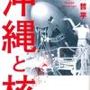 沖縄と核、日米核密約、帝国と、原爆犯罪、戦後最悪の