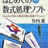 カラビ・ヤウ空間 : 竹内薫の「はじめての数式処理ソフト」より