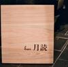 京都の大人なバー「月読さん」の風景・voigtlander vsl 3-E w/natura 1600