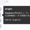 【RaspberryPi】Node-REDでGPIOを使ってみる!