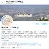 地域ローカル情報サイトまとめ★滋賀県