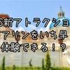 【TDS新アトラクション】ソアリンをグランドオープン前に体験できる!?