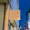 """jammy dance"" 清州市内カフェ"