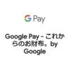 Google PayのQUICPayにJCBカードを登録したときに出る警告を消す方法
