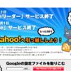 Yahoo!乗換ツール公開